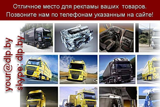 Запрос: «daf xf», рубрика: Марки грузовых автомобилей