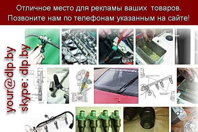 Запрос: «замена форсунок», рубрика: Автозапчасти