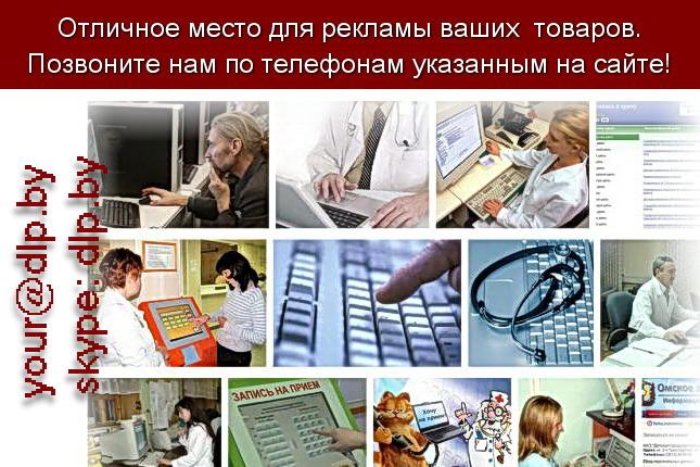 Запрос: «запись к врачу», рубрика: Медицина