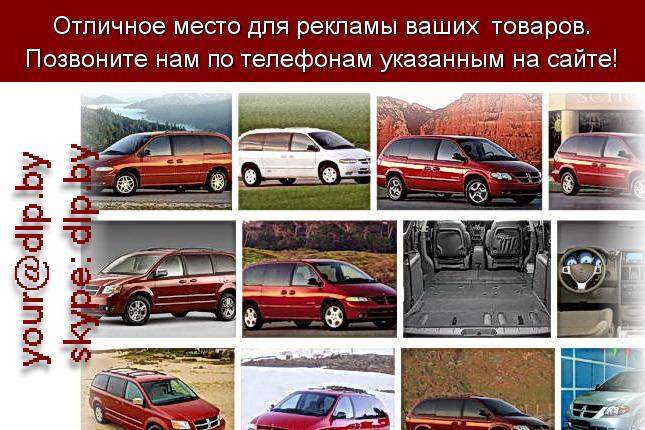 Запрос: «dodge caliber», рубрика: Марки легковых автомобилей