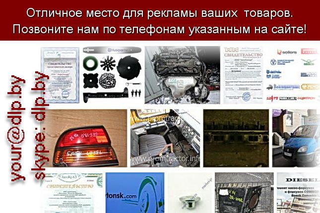 Запрос: «запчасти в минске», рубрика: Автозапчасти
