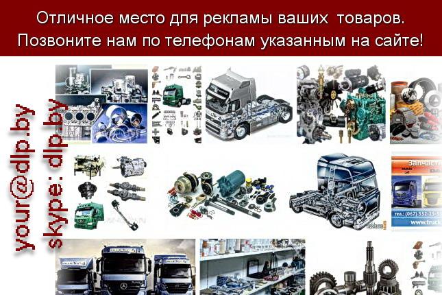 Запрос: «запчасти для автомобилей», рубрика: Автозапчасти