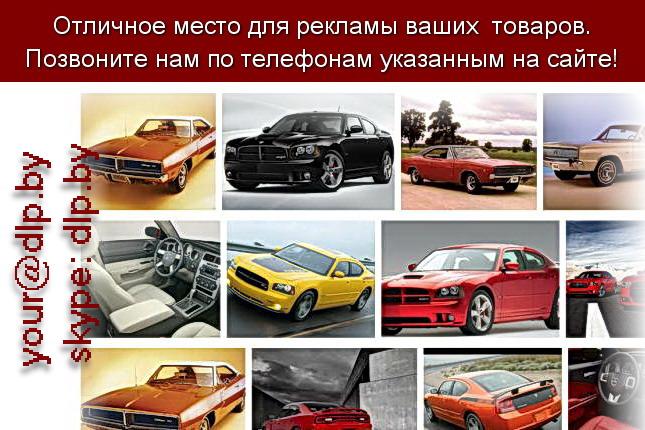 Запрос: «dodge challenger», рубрика: Марки легковых автомобилей
