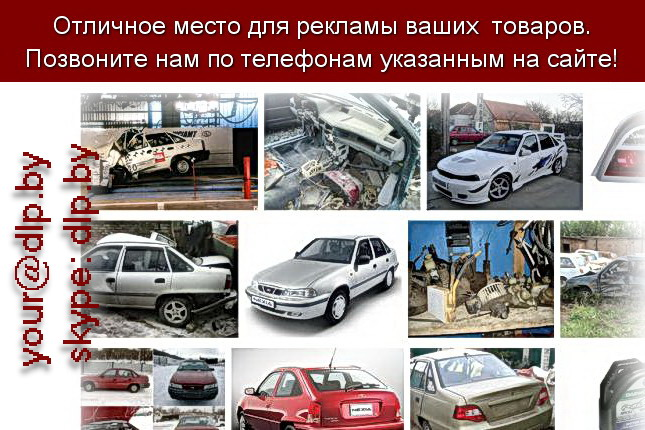 Запрос: «запчасти москва», рубрика: Автозапчасти
