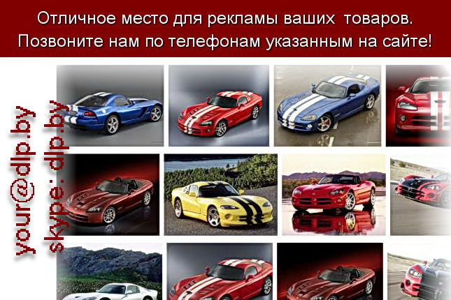 Запрос: «dodge ram», рубрика: Марки легковых автомобилей