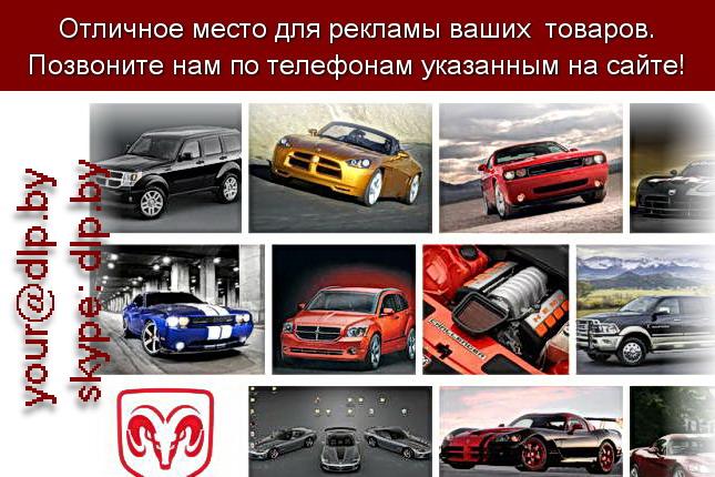 Запрос: «dodge viper», рубрика: Марки легковых автомобилей