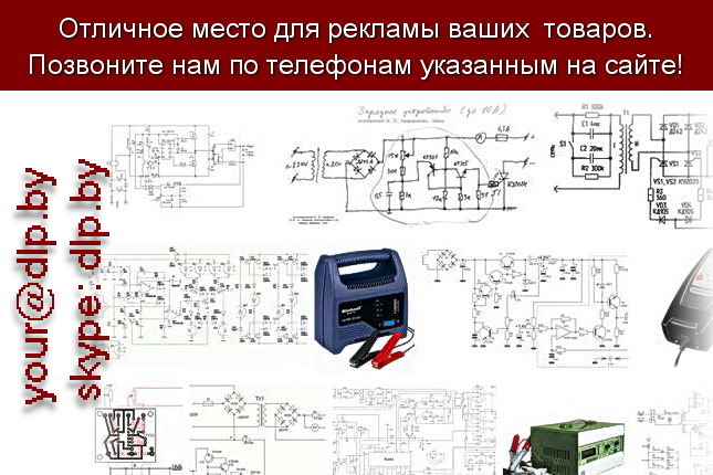 Запрос: «зарядное устройство