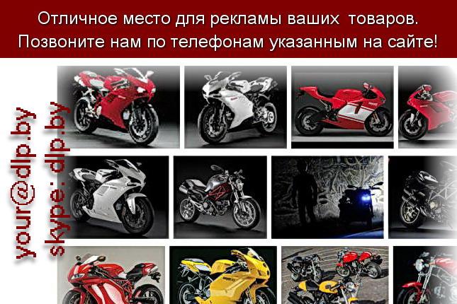 Запрос: «Ducati», рубрика: Марки мотоциклов, мопедов, скутеров