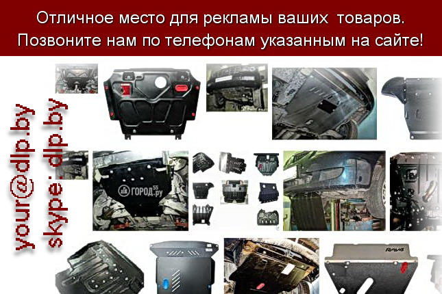 Запрос: «защита картера двигателя», рубрика: Автозапчасти