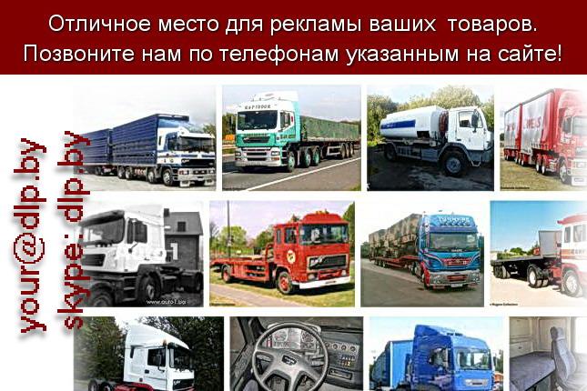 Запрос: «Erf», рубрика: Марки грузовых автомобилей