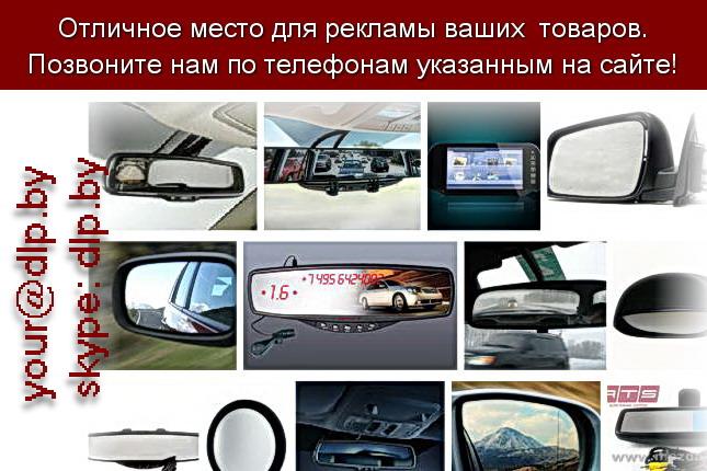 Запрос: «зеркало заднего вида», рубрика: Автомобили