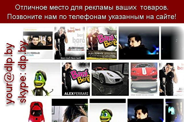 Запрос: «ferrari bara», рубрика: Марки легковых автомобилей