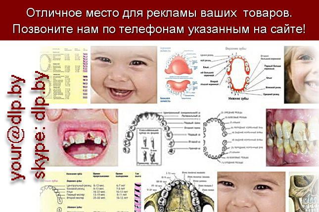 Запрос: «зубы в домашних условиях», рубрика: Медицина