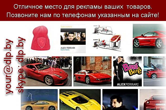 Запрос: «ferrari bara bara bere bere», рубрика: Марки легковых автомобилей