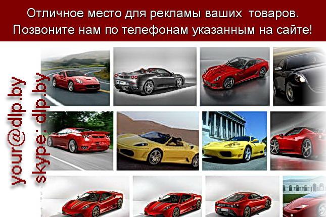 Запрос: «ferrari bere», рубрика: Марки легковых автомобилей