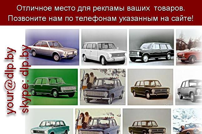 Запрос: «fiat», рубрика: Марки легковых автомобилей