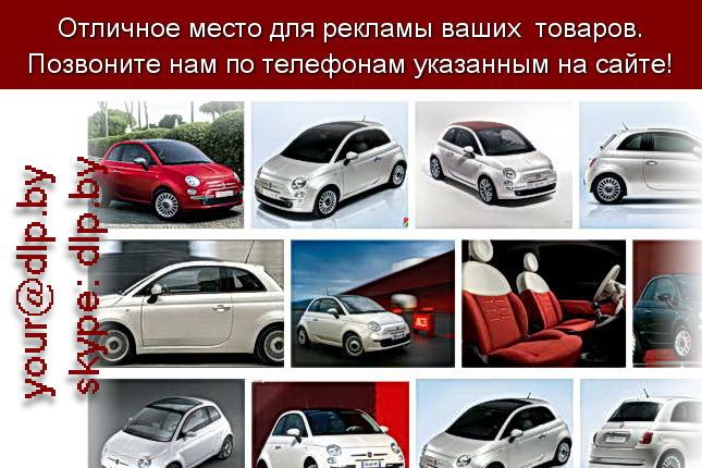 Запрос: «fiat 124», рубрика: Марки легковых автомобилей