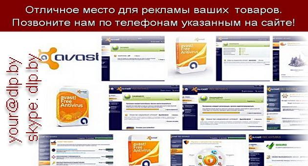 avast free antivirus скачать с ключом