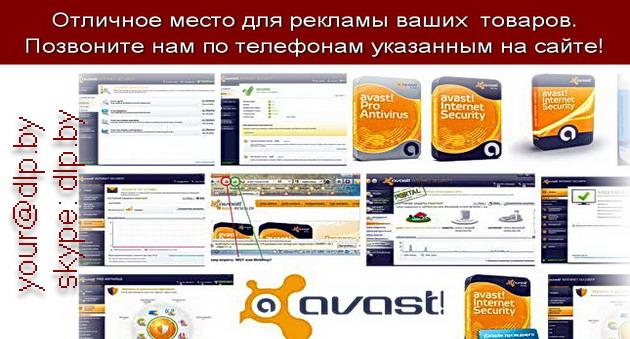 Avast internet security активация.
