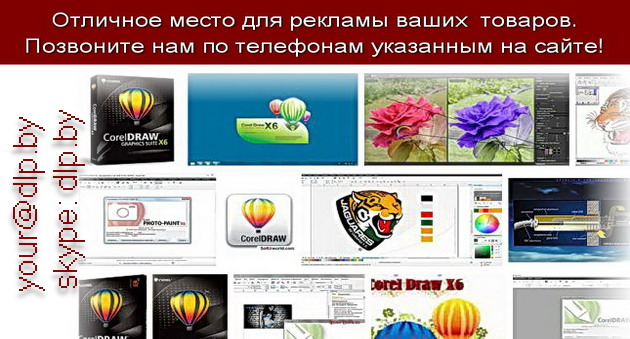 Corel Draw 4X Free Download