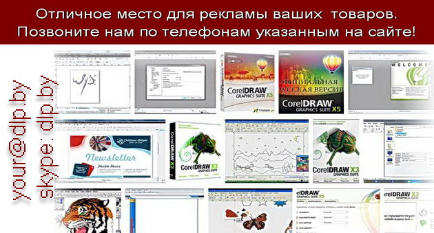 ключ на coreldraw graphics suite x5