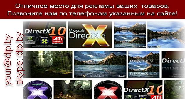 directx для windows xp