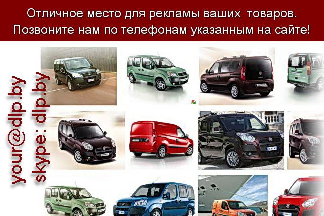 Запрос: «fiat albea», рубрика: Марки легковых автомобилей