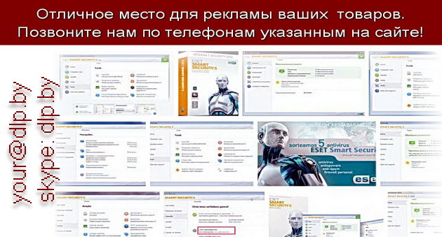 Eset smart security 5.