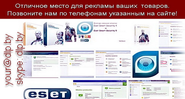 Eset smart security ключи 2012.