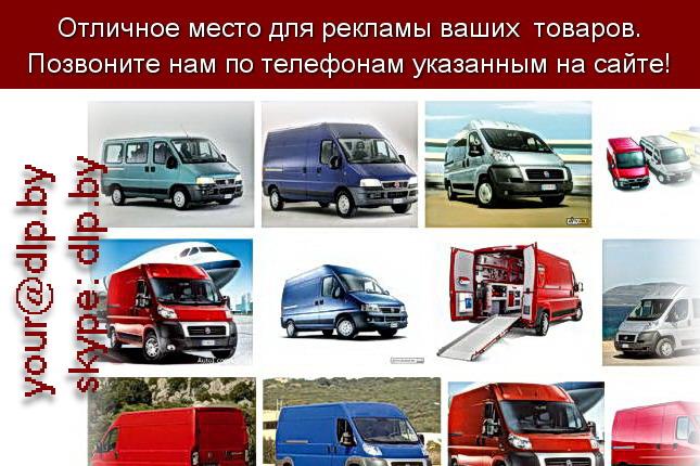Запрос: «fiat doblo», рубрика: Марки легковых автомобилей