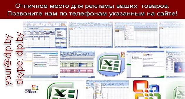 Excel 2007 бесплатно.