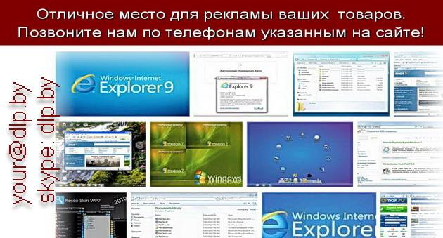 explorer для windows 7