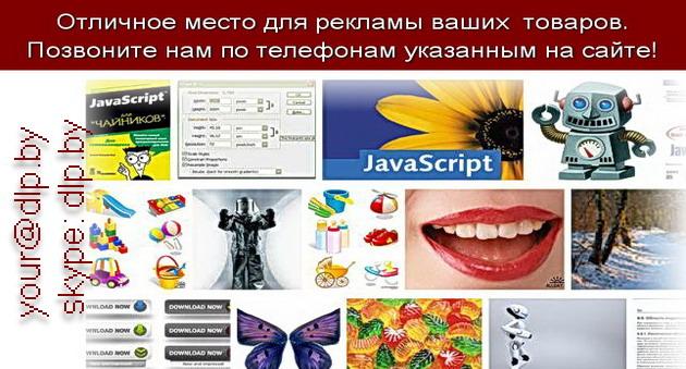 javascript ru