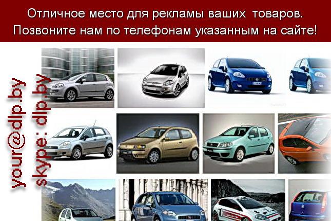 Запрос: «fiat panda», рубрика: Марки легковых автомобилей