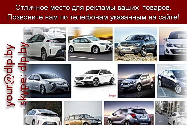 Запрос: «опель 2008», рубрика: Марки легковых автомобилей