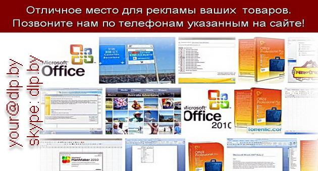 office 2010 скачать торрент