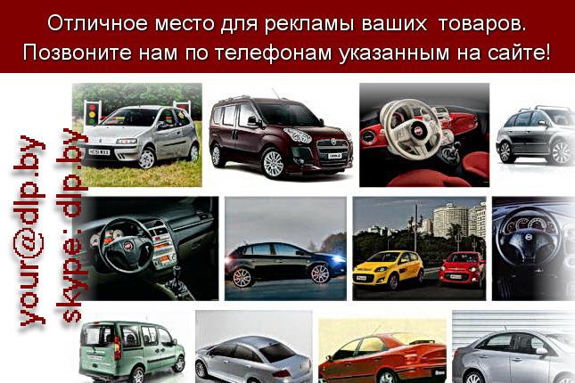 Запрос: «fiat punto», рубрика: Марки легковых автомобилей