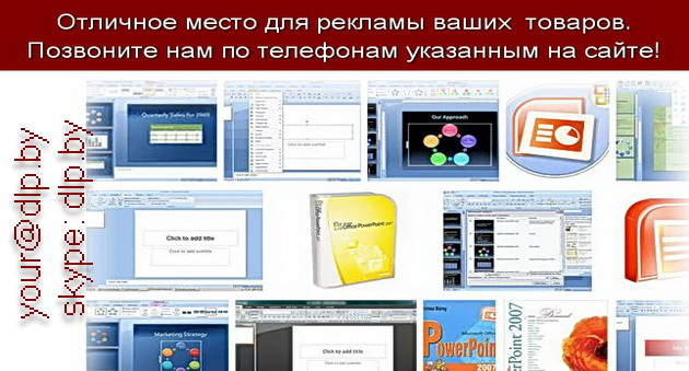 Сервис www.myshared.ru создан для публикации пользователями своих презентац