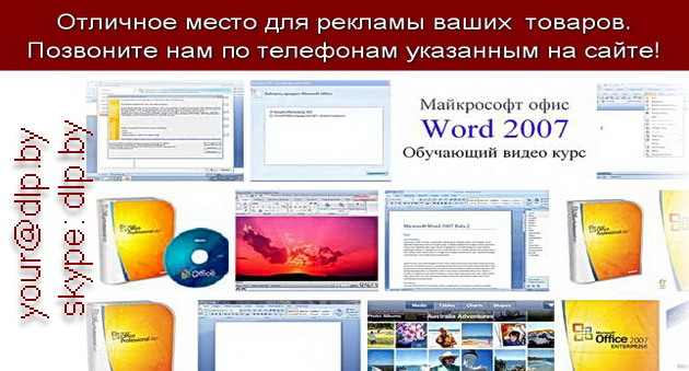 Microsoft Office Crack.