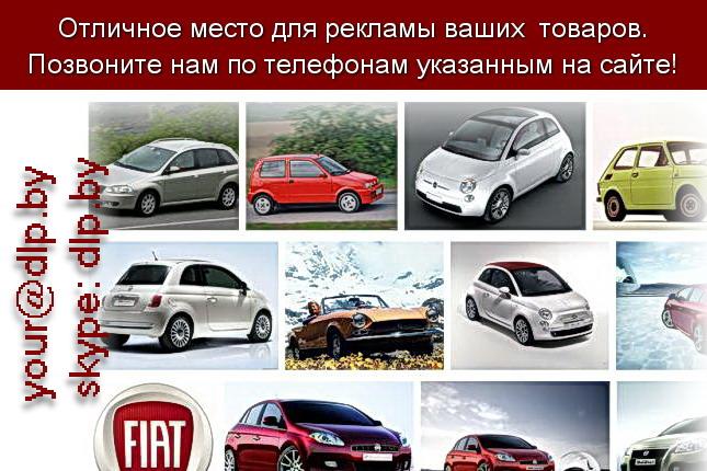 Запрос: «fiat цена», рубрика: Марки легковых автомобилей