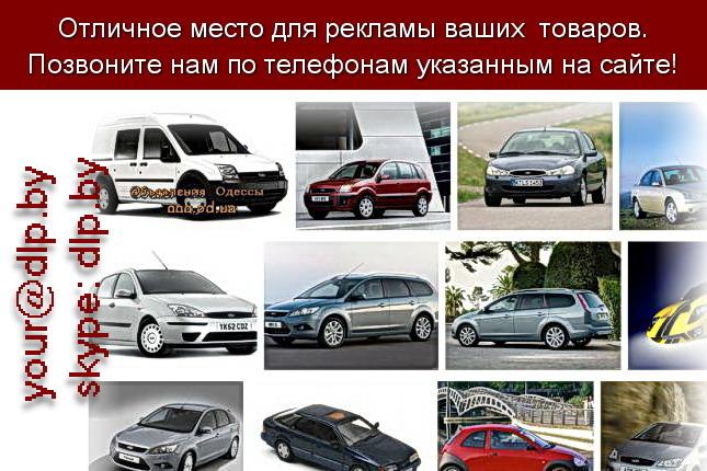 Запрос: «ford», рубрика: Марки грузовых автомобилей