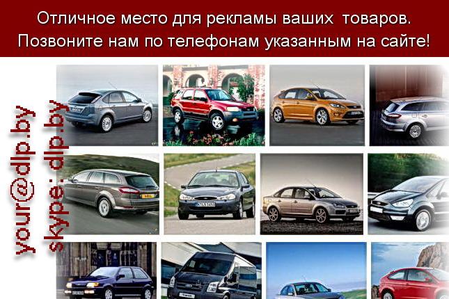 Запрос: «ford 1», рубрика: Марки грузовых автомобилей