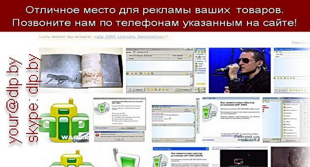 QIP 2005aQuiet Internet Pager (QIP) - бесплатный клиент для передачи.