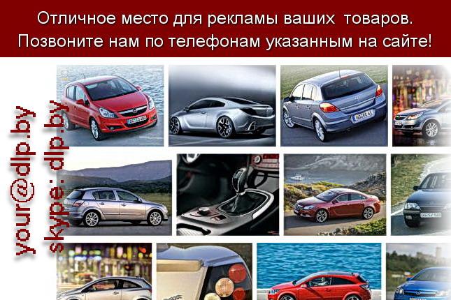 Запрос: «опель фильтр», рубрика: Марки легковых автомобилей