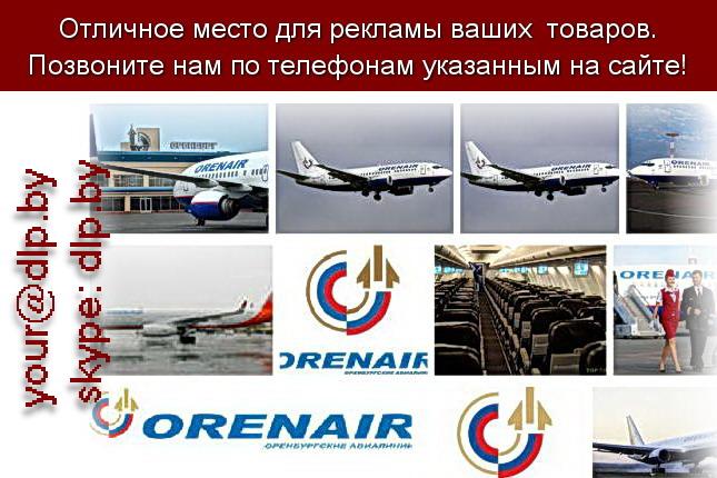 Запрос: «оренбургские авиалинии», рубрика: Авиация