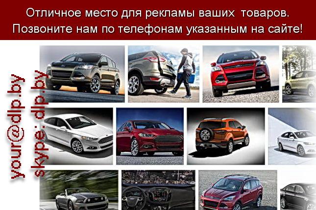 Запрос: «ford 2012», рубрика: Марки грузовых автомобилей