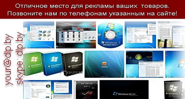 Список сайтов оптимизированных под запрос windows 7 sp1 2012ftp
