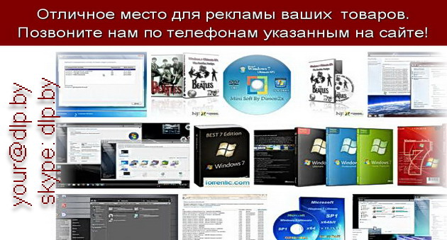 Windows 7 sp1 скачать торрент.