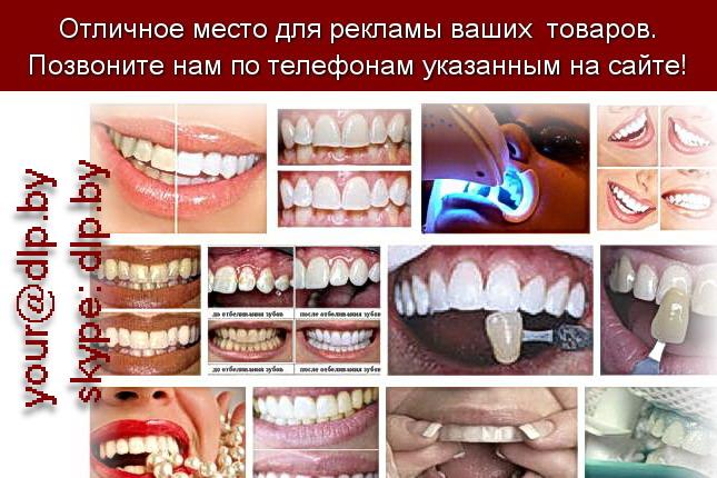Запрос: «отбеливание зубов», рубрика: Медицина