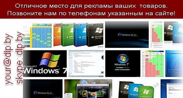 windows 7 версии